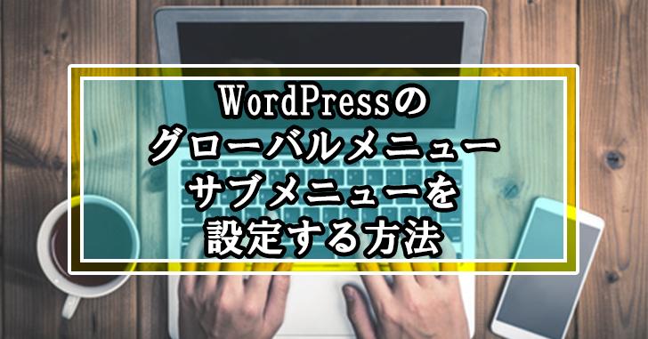 WordPressのグローバルメニュー・サブメニューを設定する方法