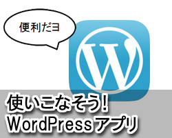 wordpress_app02