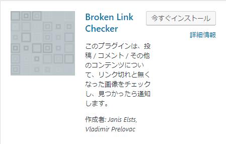 Broken Link Checkerのプラグインアイコン