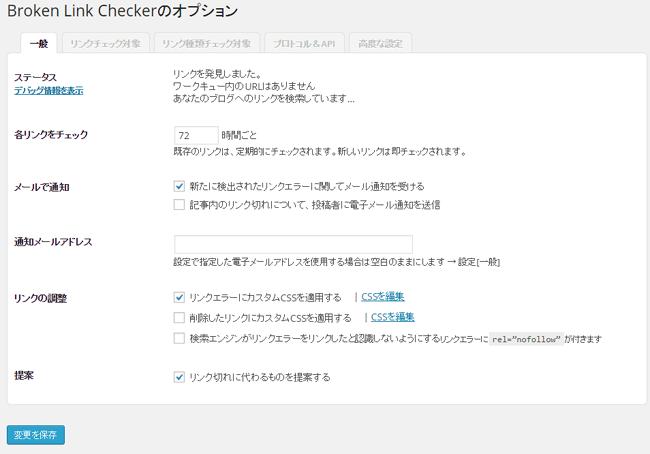 Broken Link Checker05