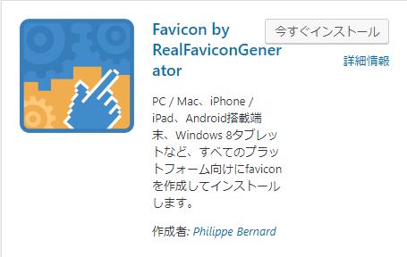 Favicon by RealFaviconGeneratorプラグインアイコン