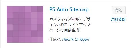 PS Auto Sitemapのプラグインアイコン