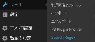 Search Regex02
