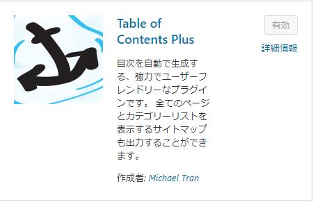 Table of Contents Plusプラグインアイコン