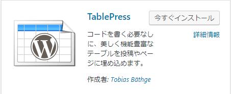 TablePressプラグインアイコン