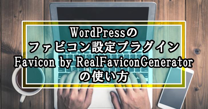 WordPressのファビコン設定プラグインFavicon by RealFaviconGeneratorの使い方