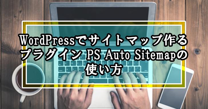 WordPressでサイトマップ作るプラグイン PS Auto Sitemapの使い方