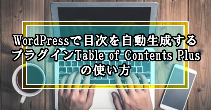WordPressで目次を自動生成するプラグインTable of Contents Plusの使い方