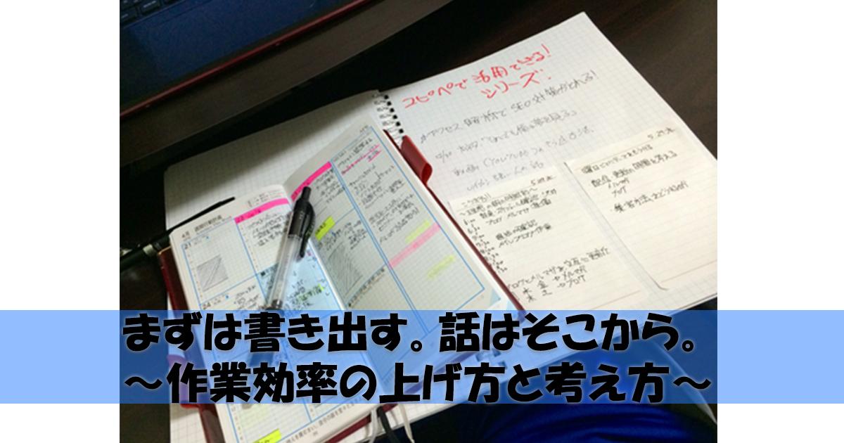 ブレインダンプのやり方。まずは書き出す。話はそこから。 ~作業効率の上げ方と考え方~