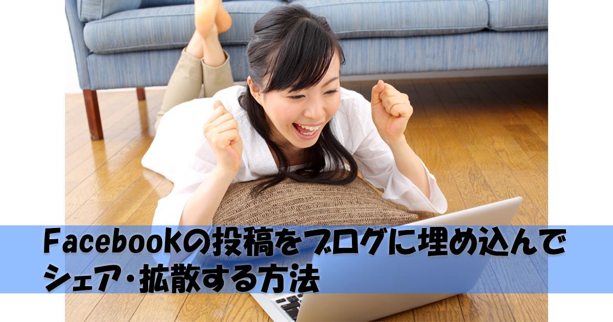 facebook_umekomi