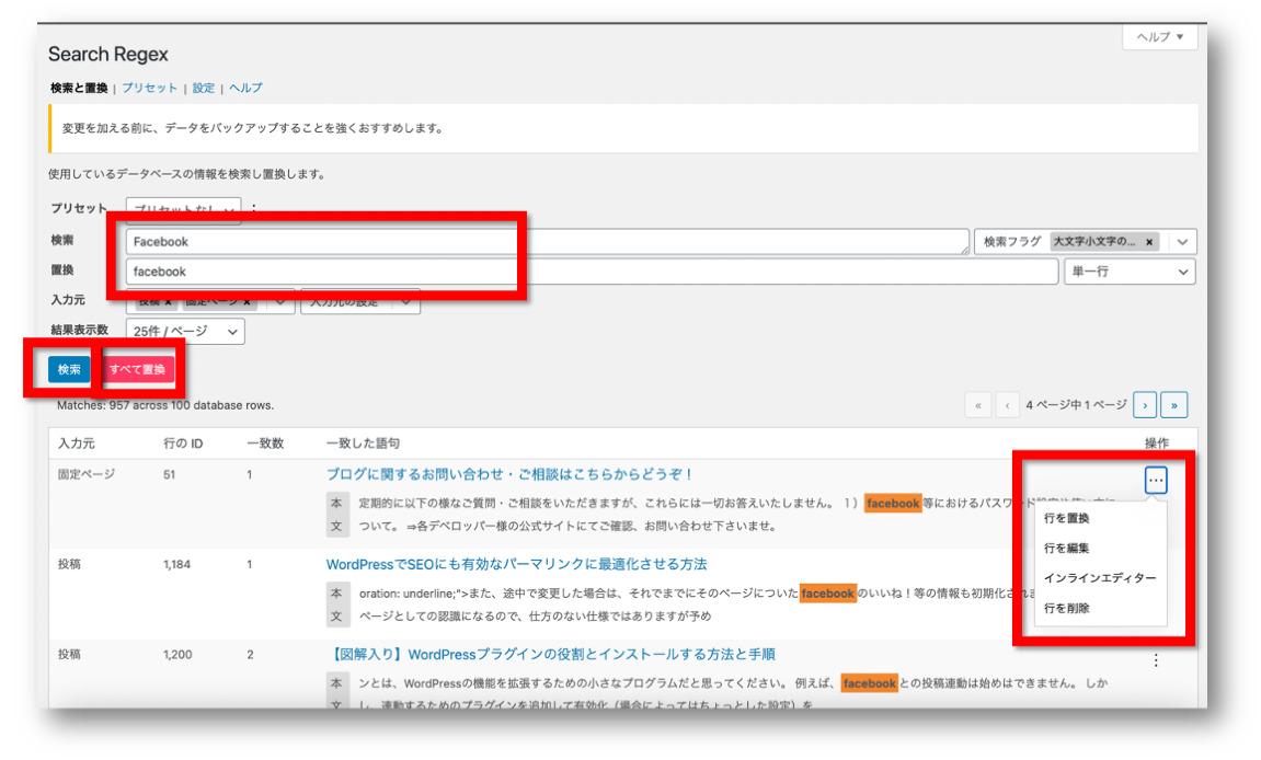 Search RegexでWordPress記事やページ内文字やURLを一括置換・削除する方法