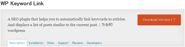 WP Keyword Link01