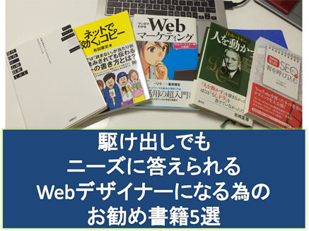 駆け出しでもニーズに答えられるWebデザイナーになる為のお勧め書籍5選