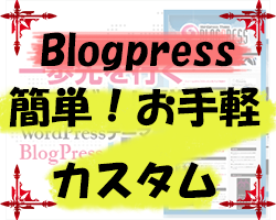 blogpress_custom01