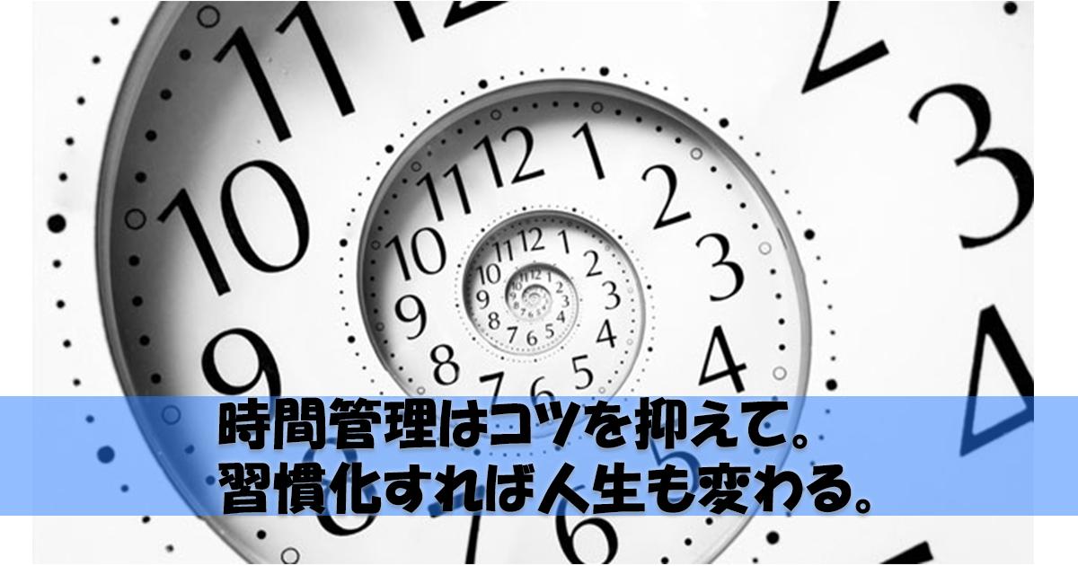 時間管理はコツを抑えて。習慣化すれば人生も変わる。
