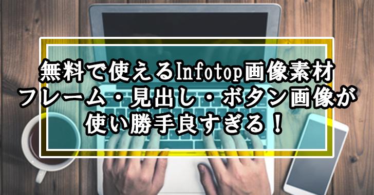 無料で使えるInfotop画像素材、フレーム・見出し・ボタン画像が使い勝手良すぎる!
