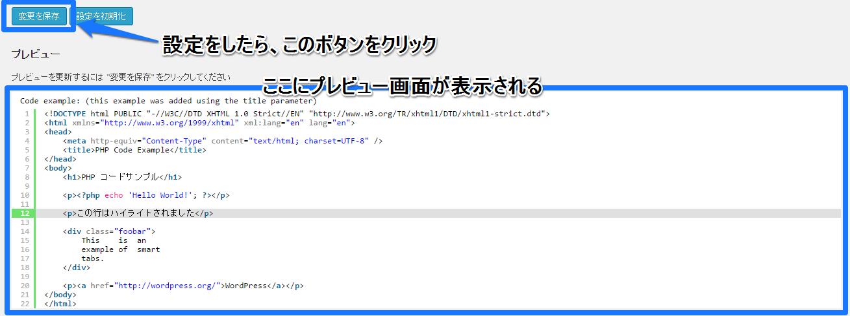 SyntaxHighlighter Evolved06