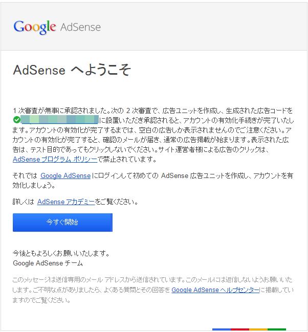 adsence01