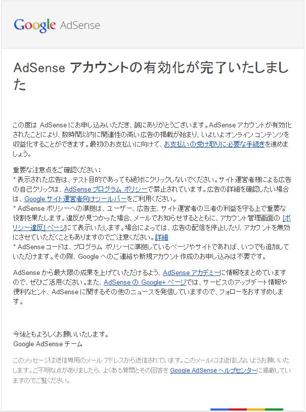 adsence02