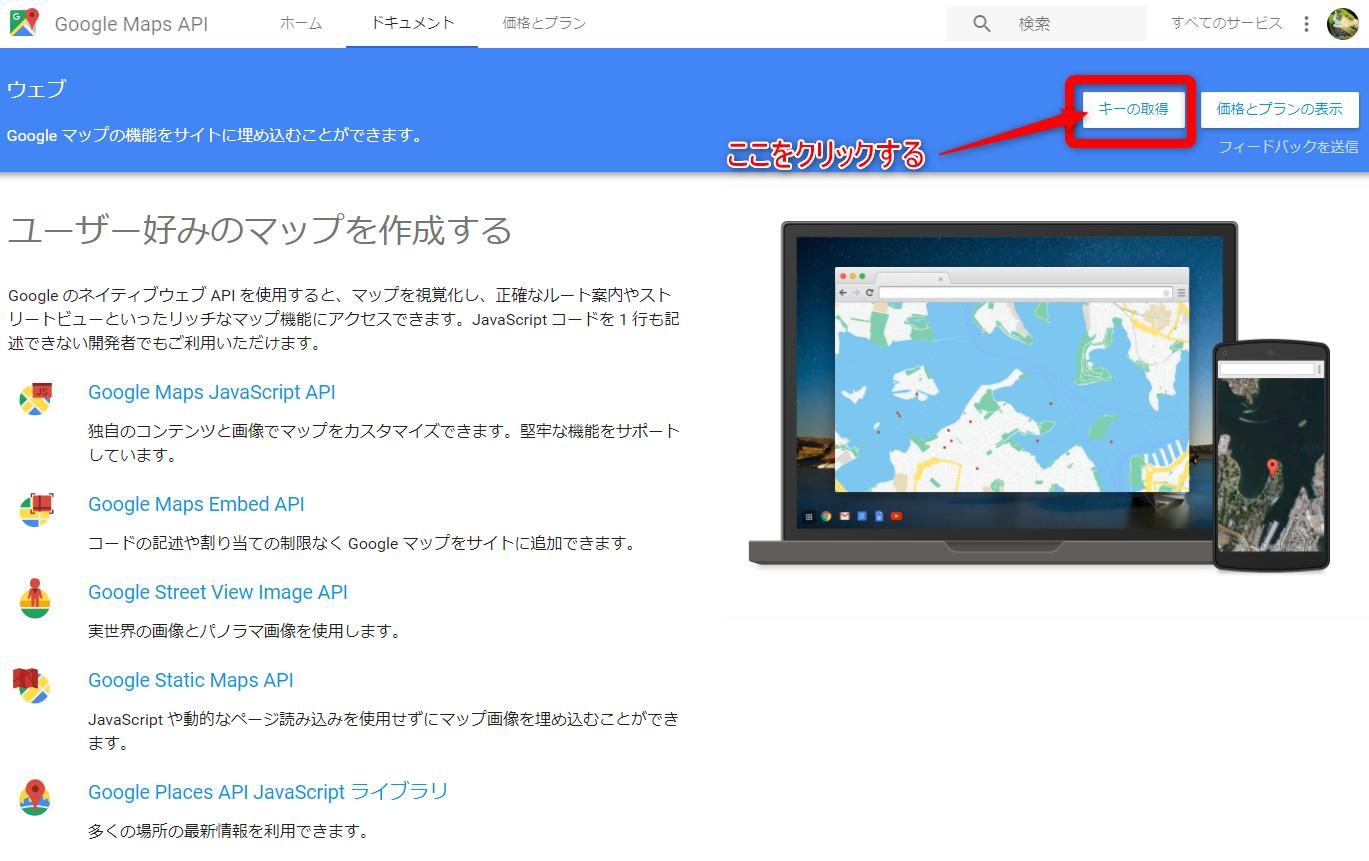 GoogleマップのAPIサイトのサムネイル