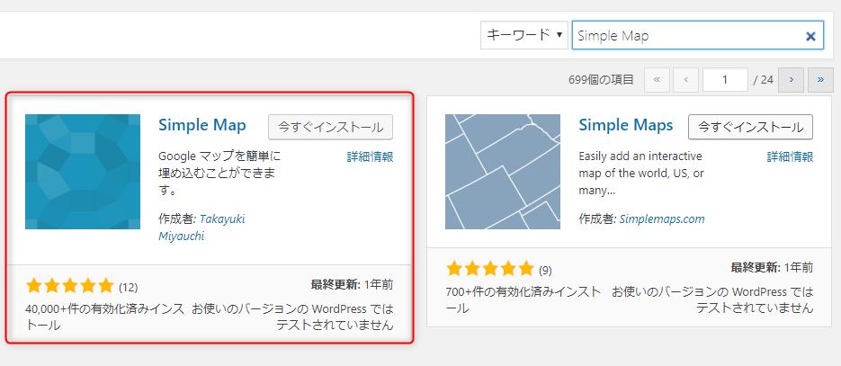 simplemapプラグイン検索結果