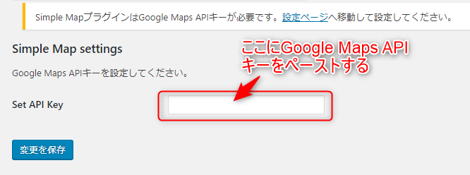 simplemapのAPIキー入力個所