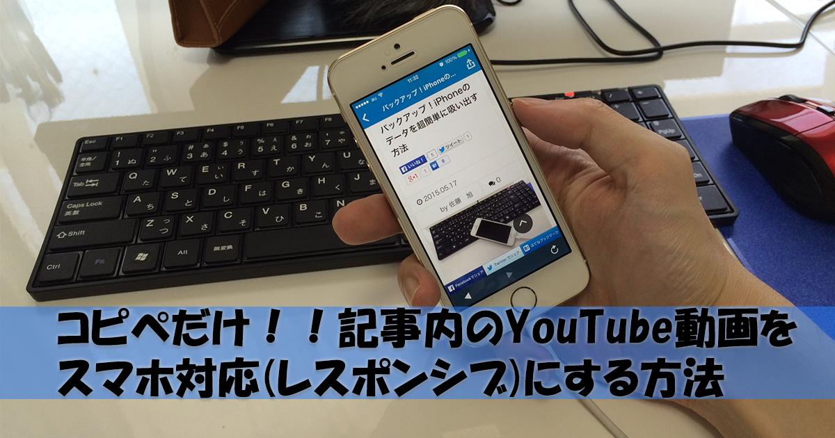 YouTubeをコピペでスマホ対応(レスポンシブ)投稿する方法