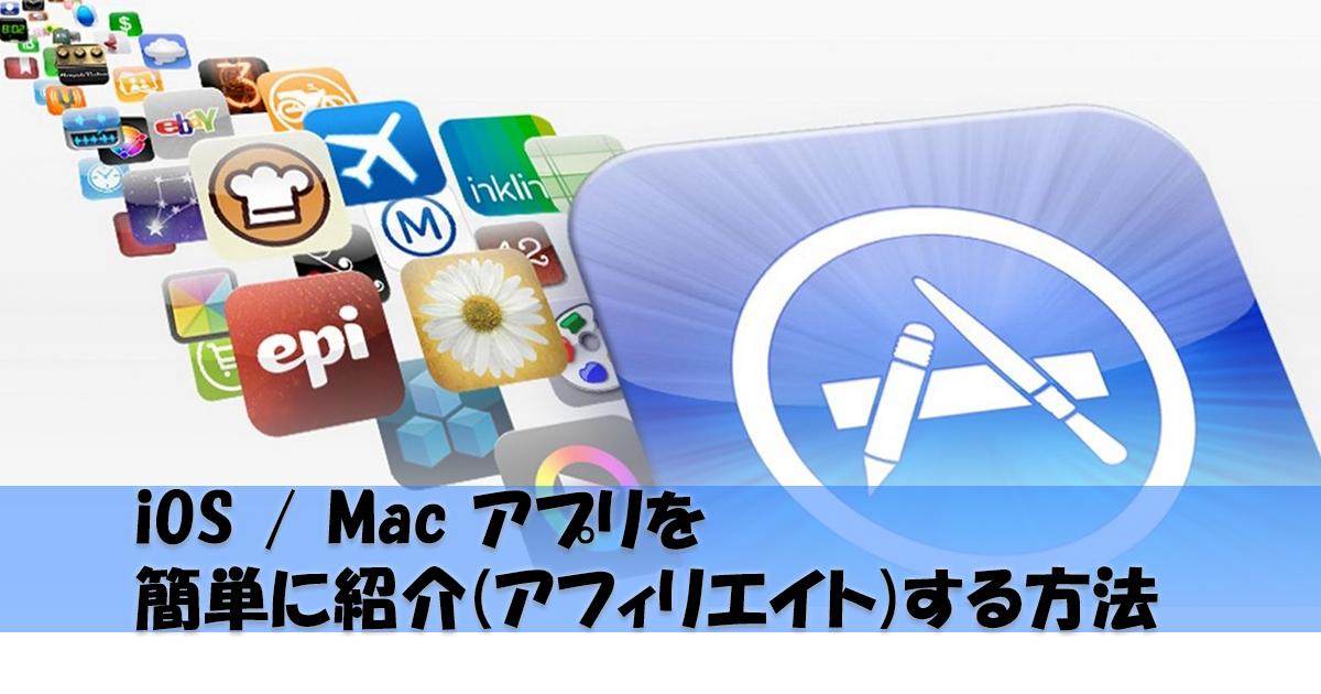 iOS / Mac アプリをアフィリエイトする方法