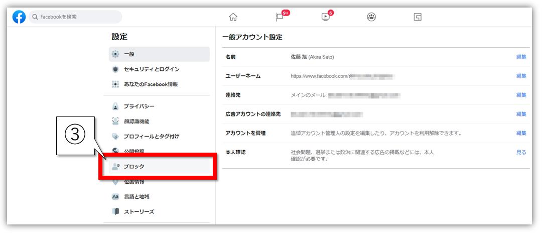 2021年版Facebookでアプリの招待をブロックする方法と手順