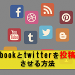 【最新版】FacebookとTwitterを連携投稿させる最も簡単な方法