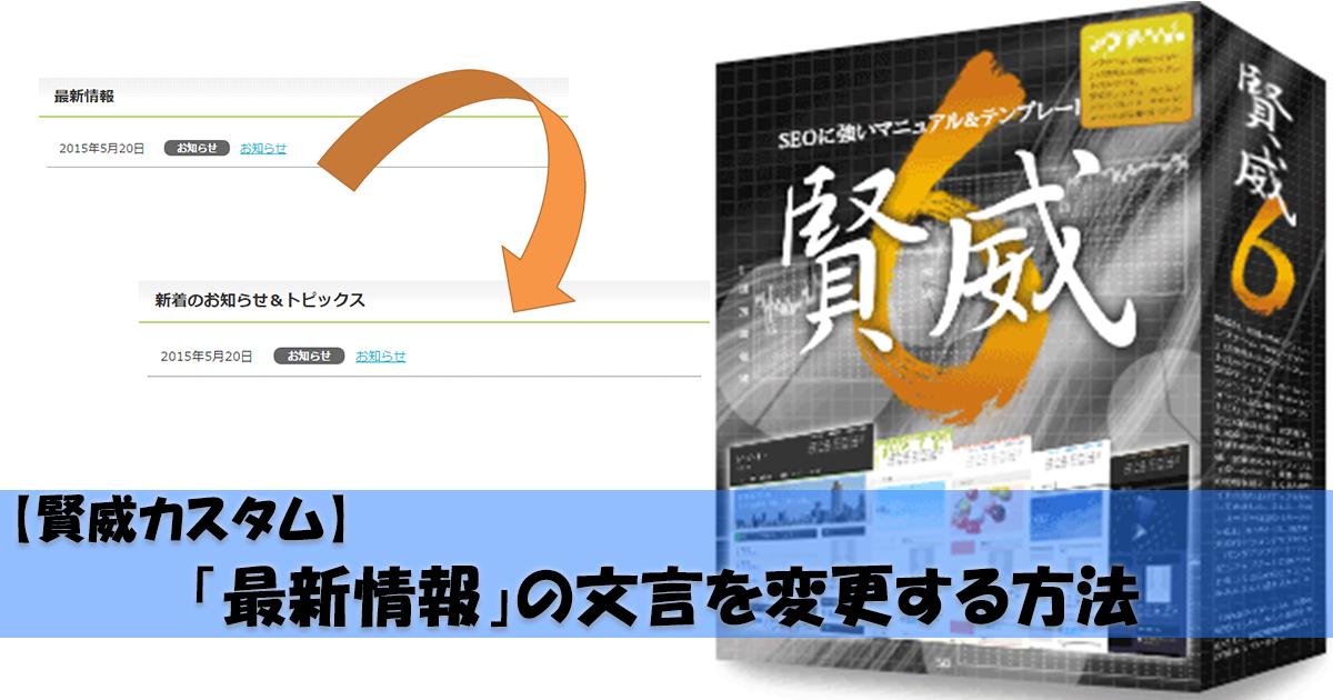 【賢威カスタム】「最新情報」の文言を変更する方法