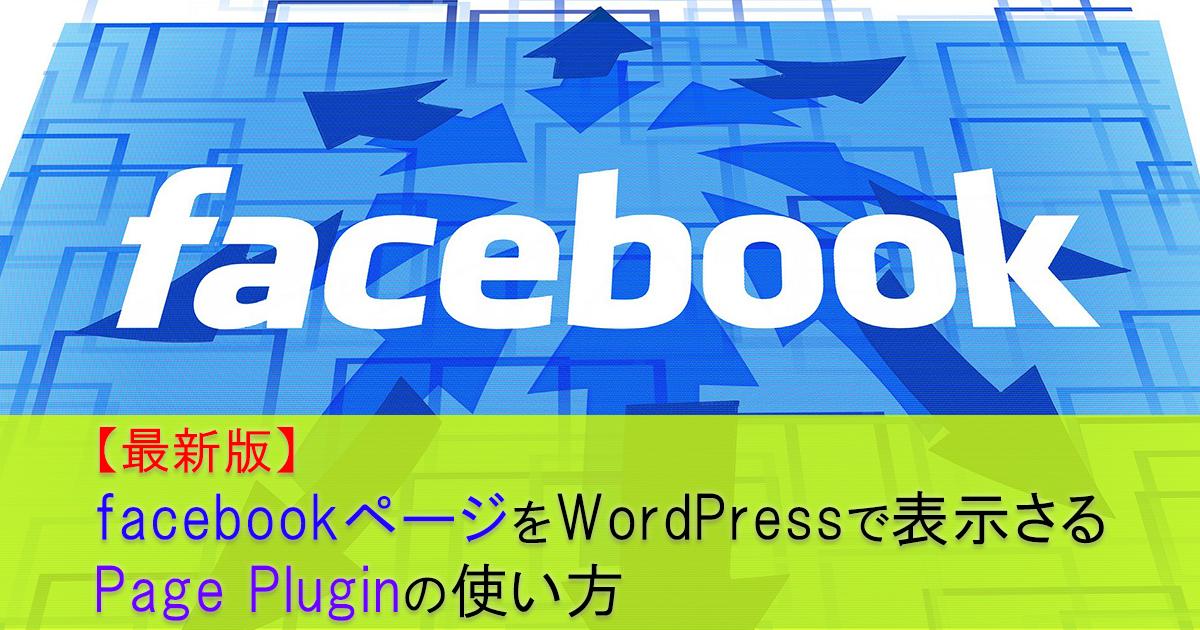 WordPress サイドバーにFacebookページを表示さるPage Pluginの使い方