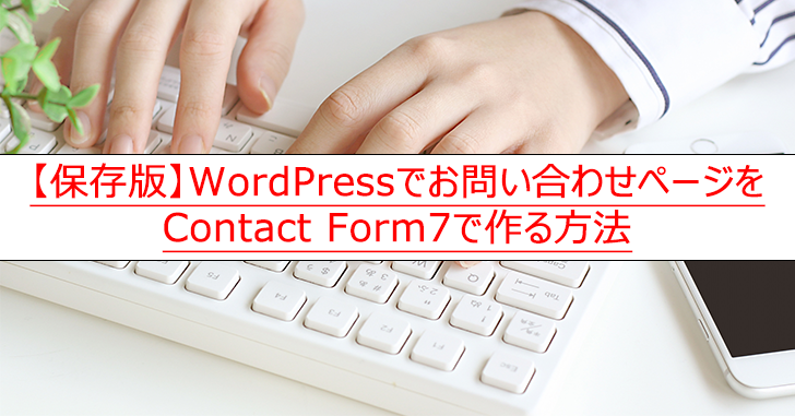 【保存版】WordPressでお問い合わせページをContact Form7で作る方法