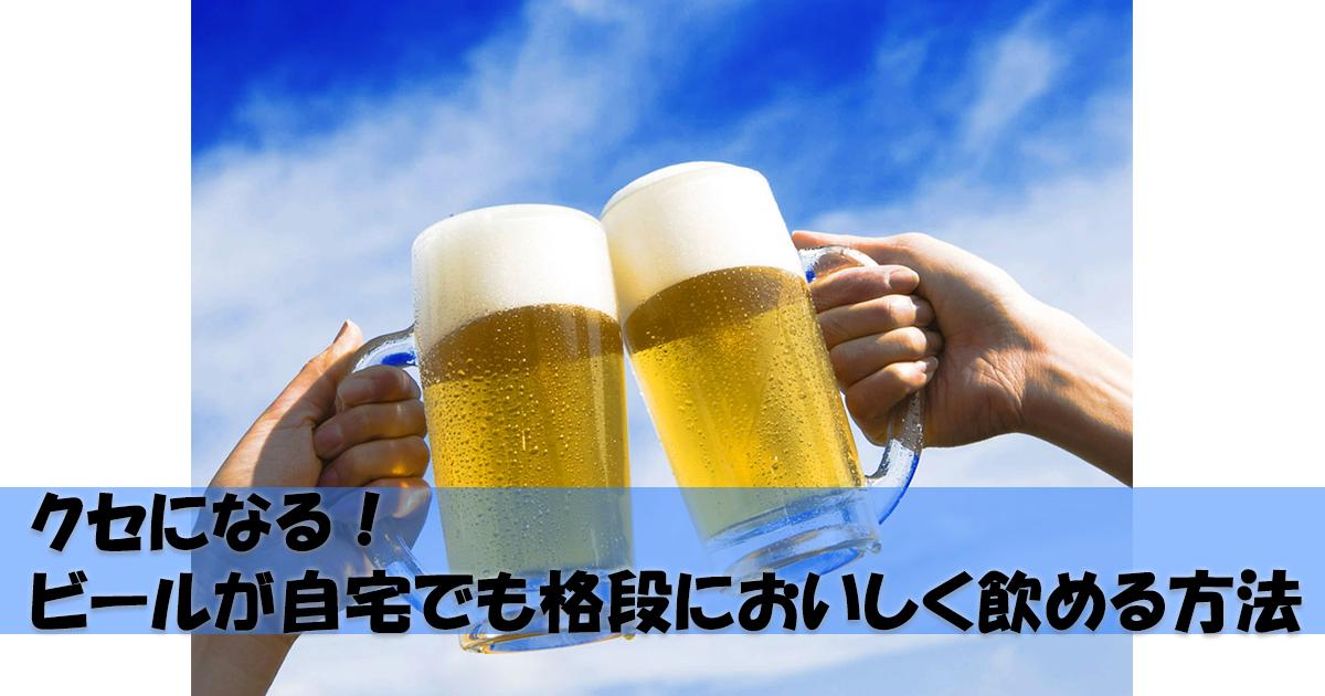 夏に爽快!ビールが自宅でも格段においしく飲める方法