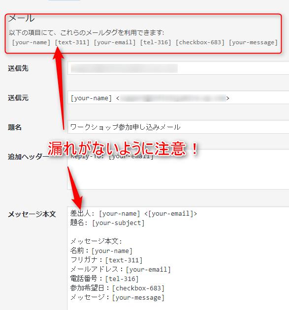 ContactForm7自動返信メール自分宛てメールタグ