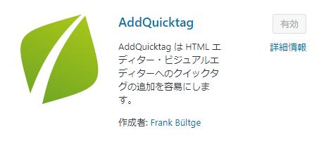 AddQuicktagプラグインのアイコン