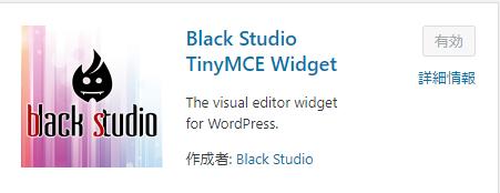 Black Studio TinyMCE Widgetプラグインのアイコン