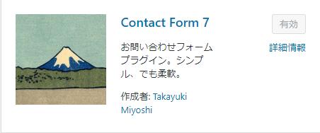 Contact Form 7プラグインのアイコン
