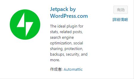Jetpackプラグインのアイコン