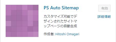PS Auto Sitemapプラグインのアイコン