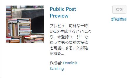Public Post Previewプラグインのアイコン