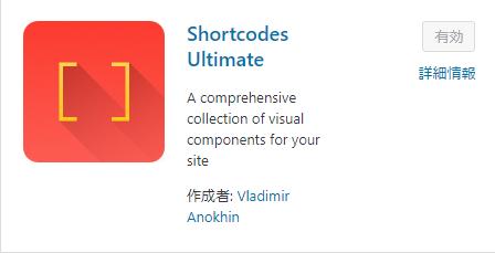 Shortcodes Ultimateプラグインのアイコン