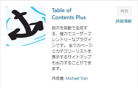 Table of Contents Plusプラグインのアイコン
