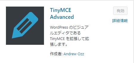 TinyMCE Advancedプラグインのアイコン