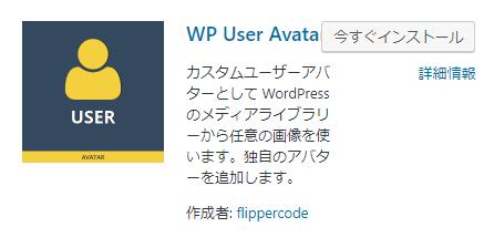 WP User Avatarプラグインのアイコン