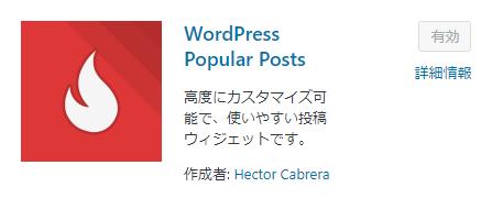 WordPress Popular Postsプラグインのアイコン