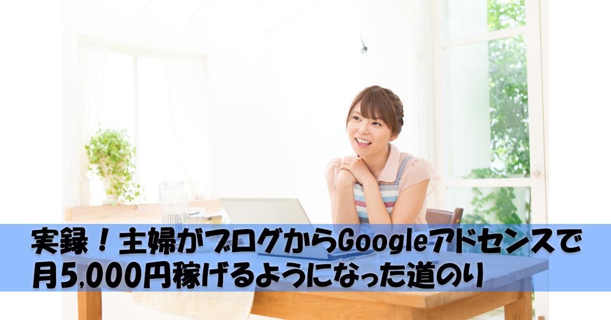 主婦でもブログで出来るお小遣い稼ぎ。Googleアドセンスを使おう!