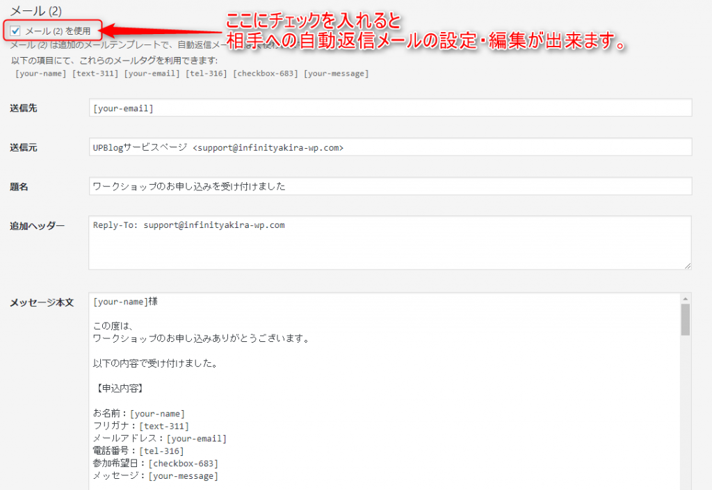 ContactForm7自動返信メール相手宛て
