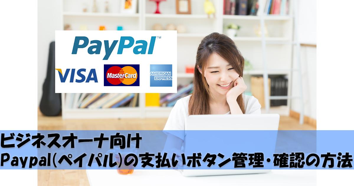 ビジネスオーナ向け Paypal(ペイパル)の支払いボタン管理・確認の方法