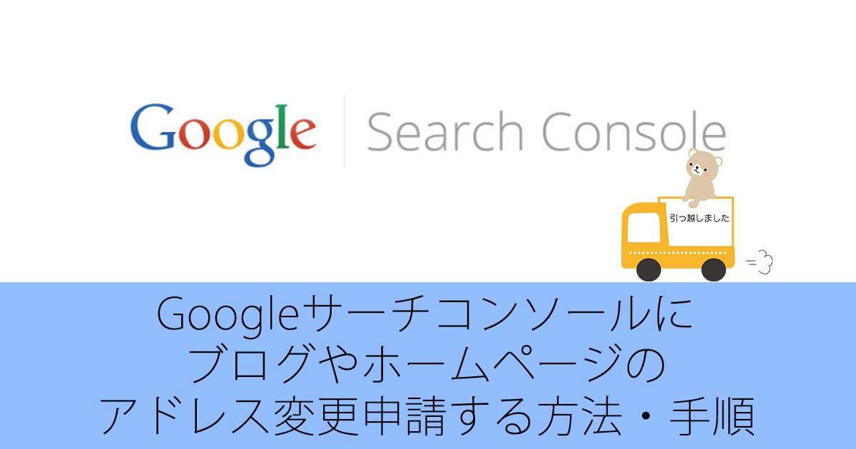 2021版Google Search ConsoleにブログやHPのアドレス変更を申請する方法